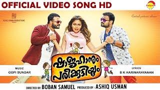 Chithira Muthe Official Song HD | Shajahanum Pareekuttiyum | Kunchacko Boban|Jayasurya|Amala Paul