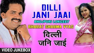 DILLI JANI JAAI | BHOJPURI LOKGEET VIDEO SONGS JUKEBOX | SINGER BHARAT SHARMA VYAS |HAMAARBHOJPURI