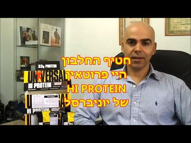 חטיף החלבון היי פרוטאין - HI PROTEIN
