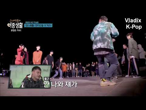 Taeyang (BigBang) Street Dance Battle