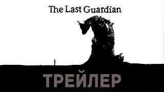 ТРЕЙЛЕР►The Last Guardian   E3 2016 дата выхода 25 октября 2016