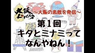 「大阪LOVERS」 大阪府出身の2人が大阪の「素敵」を発信するトークバラ...