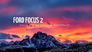 Ford Focus 2 Какую Машину Купить До 400000р
