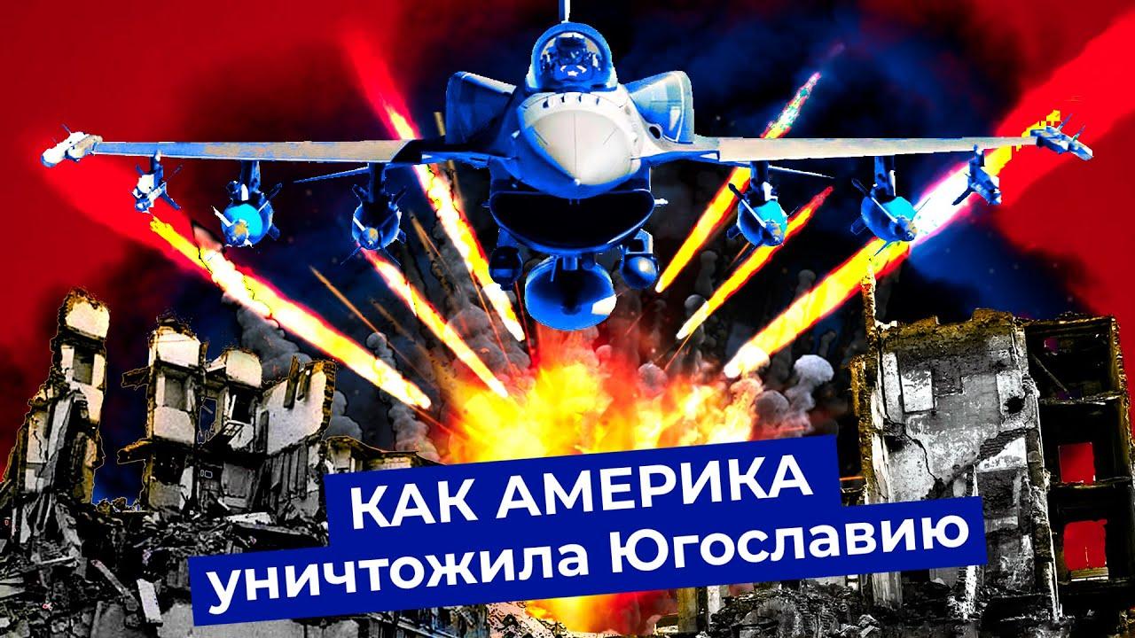 За что НАТО бомбило Белград | Как родилось независимое Косово и умерла Югославия