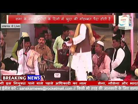 दादा मिया दरगाह से दूसरे दिन का Live | 112wa Urs Dargah Dada MIya  | Sanskar News Live Stream