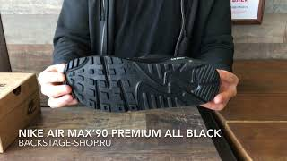 Nike Air Max 90 Premium All Black