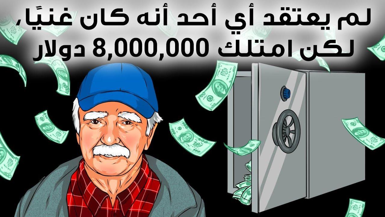 عامل نظافة أبقى ثروة بـ 8 ملايين دولار سراً طوال حياته