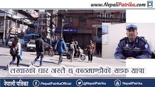 तरवारको धार जस्तै छ काठमाण्डौको सडक यात्रा | Risky roads in Kathmandu