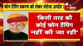 Phone Tapping की Rajasthan में नहीं परम्परा: CM Ashok Gehlot | Rajasthan Political Crisis