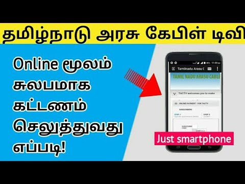 How To Pay The Tamil Nadu Arasu Cable Tv Bill Online Tte Tutorial