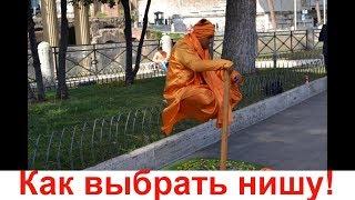 КАК ВЫБРАТЬ НИШУ. Как выбрать нишу для бизнеса в России! Рабочий алгоритм как выбрать нишу.