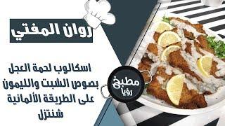 اسكالوب لحمة العجل بصوص الشبت والليمون على الطريقة الألمانية  شنتزل - روان المفتي