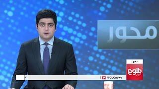 MEHWAR: Afghan Students Design Cancer Preventing Device