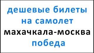 Дешевые билеты на самолет махачкала москва победа(Дешевые билеты на самолет махачкала москва победа - http://goo.gl/Eqb8Ei https://www.youtube.com/watch?v=7mPme2zvzzc., 2016-04-30T13:28:46.000Z)