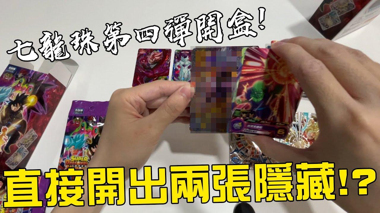 七龍珠第四彈 卡盒開箱! 老爹直接開出兩張隱藏卡?太扯了!#老爹玩龍珠英雄