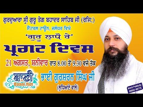 Live-Bhai-Gursharan-Singh-Ji-Ludhiana-Wale-Jalandhar-21-August-2021