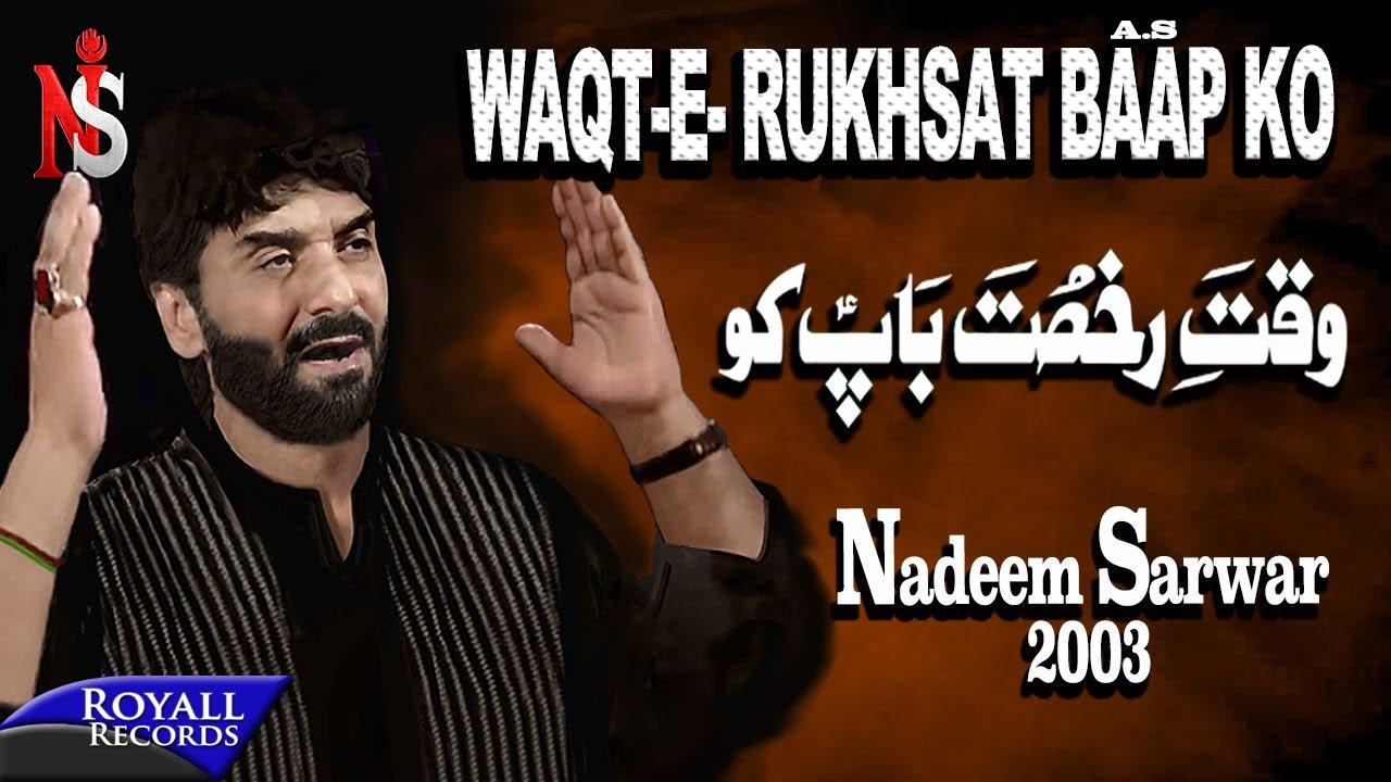 Nadeem Sarwar | Waqt e Rukhsat Baap Ko | 2003