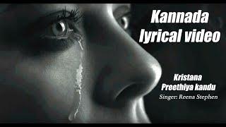 Kristana Preethiya Kandhu - Kannada Christian Songs || Reena Stephen