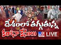 దేశంలో తగ్గుతున్న కరోనా కేసులు LIVE || Coronavirus Recovery - TV9 Digital LIVE