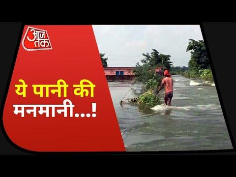 Flood In UP | UP Lakhimpur Ground Report | Flood In Bihar | Rain In Bengal | ShankhNaad | Aaj Tak