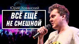 Юрий Хованский - Всё ещё не смешной (2017)