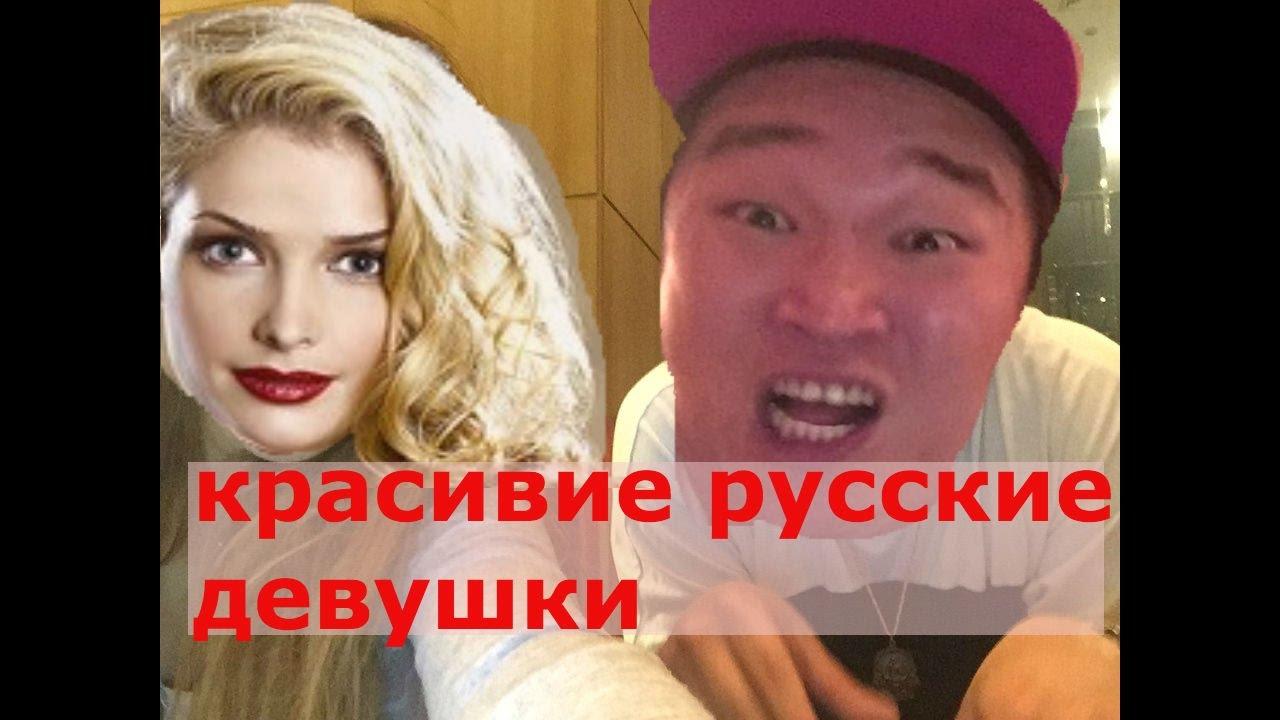 Видео просто красивые русские девушки, порно жаркое кончил в рот