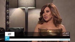 المغنية اللبنانية نجوى كرم على خشبة مسرح