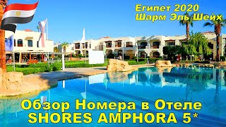 ОТЕЛИ ЕГИПТА ОБЗОР НОМЕРА В ОТЕЛЕ SHORES AMPHORAS EX OTIUM AMPHORAS 5 ОТДЫХ В ЕГИПТЕ