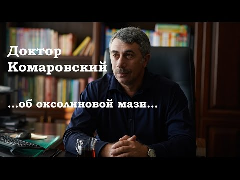 Доктор Комаровский об оксолиновой мази