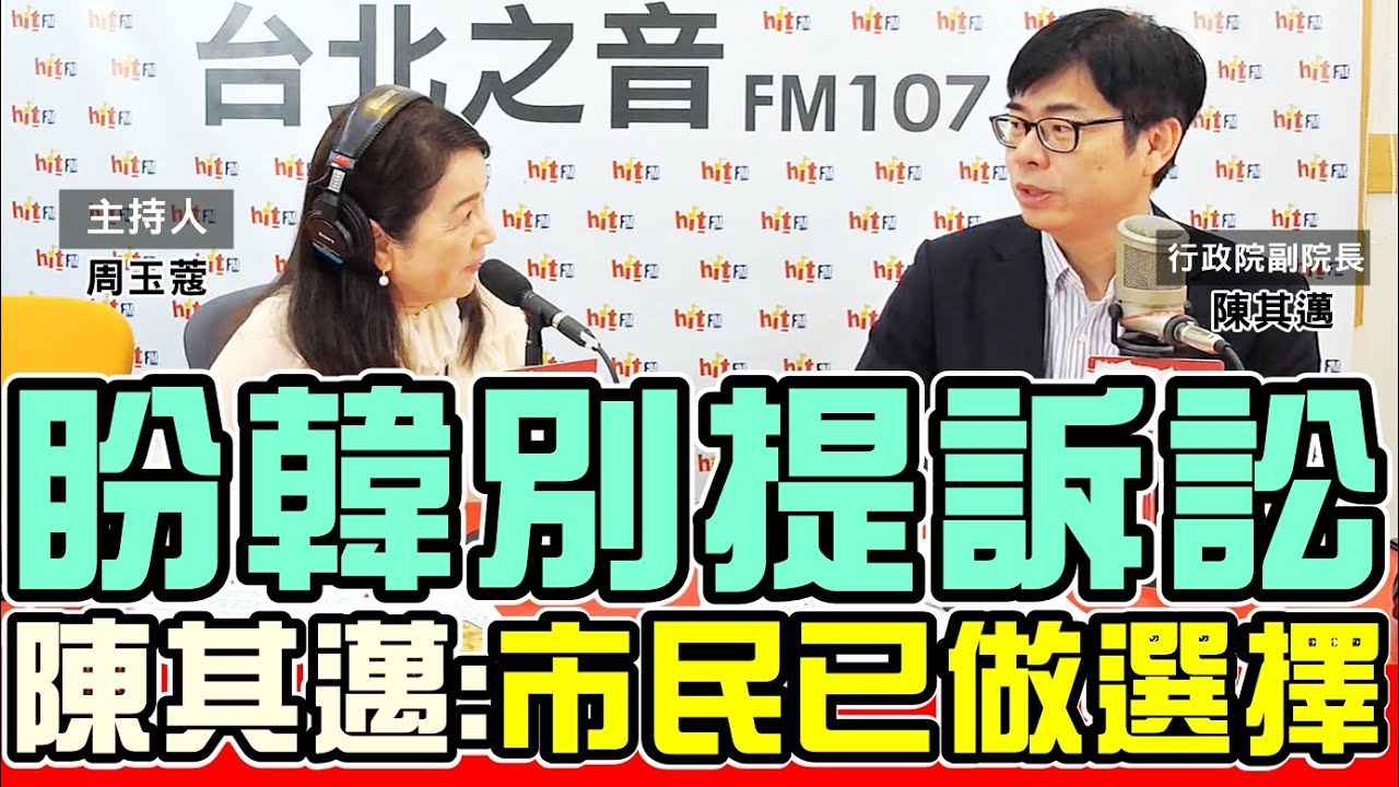 20200609《周玉蔻嗆新聞》專訪行政院副院長 陳其邁 - YouTube
