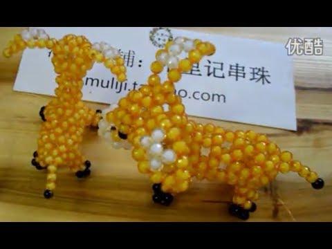 مصغر مجسم حمار بالخرز (فيديو صينيBeaded Donkey )Doha Anwar