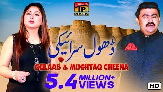 Dhol Saraiki | Gulaab And Mushtaq Ahmed Cheena | Latest Punjabi Songs | Thar Production