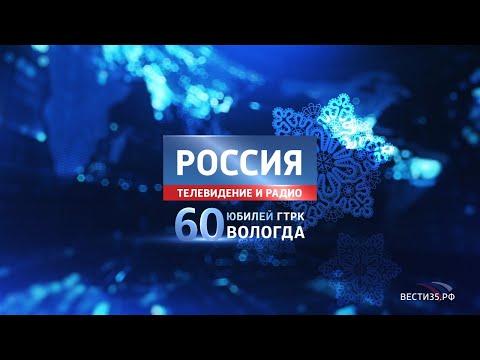 60-летний юбилей ГТРК «Вологда». Прямая трансляция