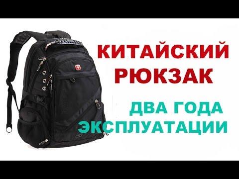 Лучший городской рюкзак или китайский швейцарский рюкзак через два года использования