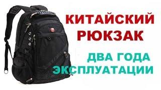 Лучший городской рюкзак или китайский