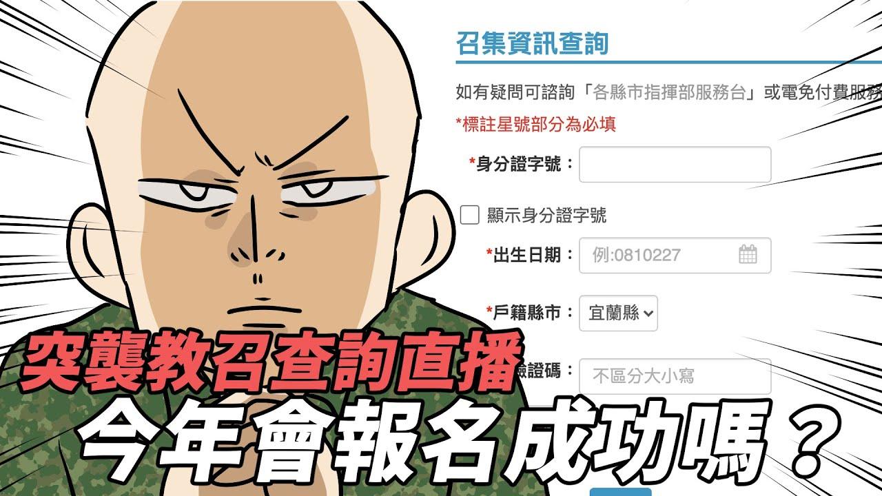 阿啾小劇場-突襲教召查詢直播!今年會報名成功嗎? 教召番外篇