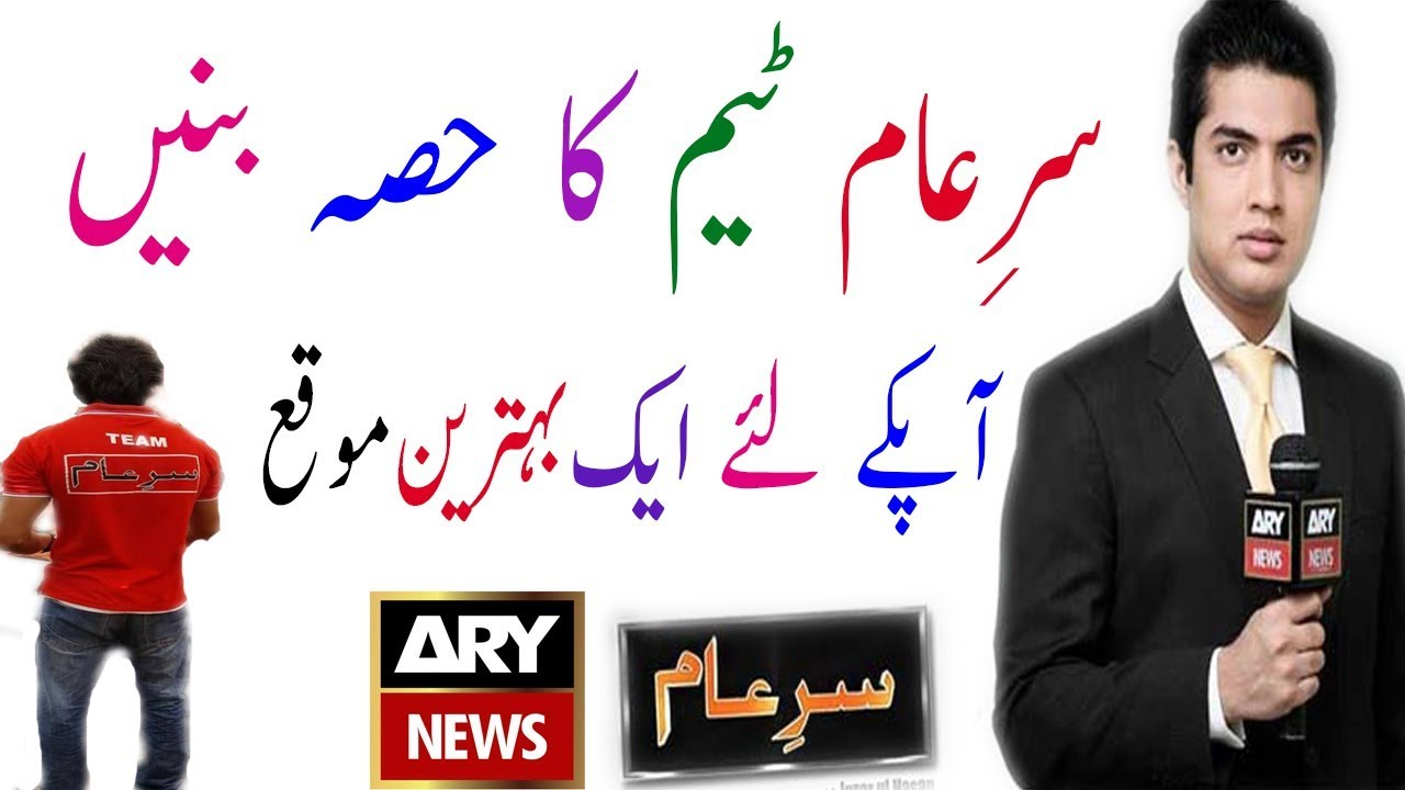 How To Join Sar-e-Aam Team - Join Iqrar ul Hassan Team