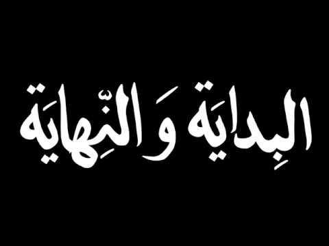Al Bidaya Wal Nihaya English Pdf