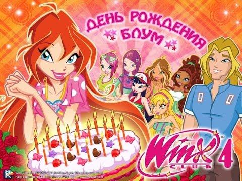 Обзор игры Winx club- День рождения Блум