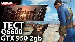 Fallout 4 - Q6600 - Asus GTX950 2G OC - тест на FPS
