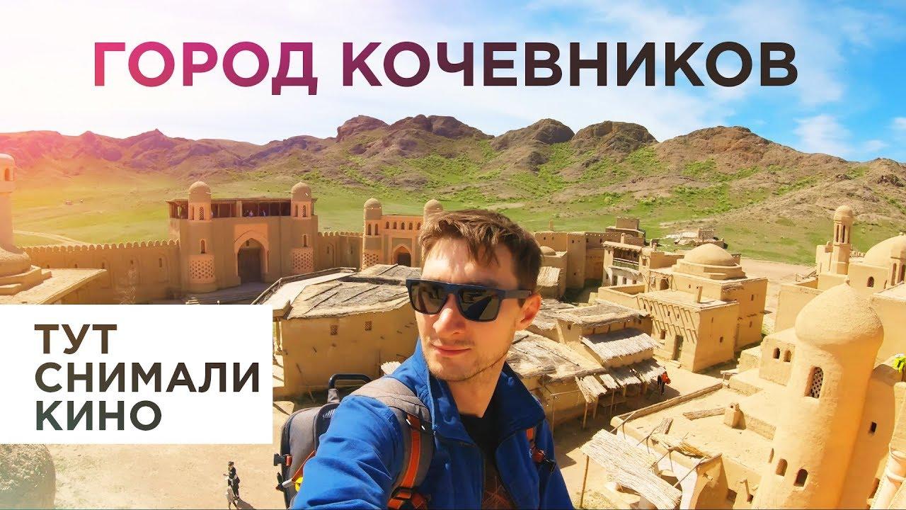 Поездка в ГОРОД КОЧЕВНИКОВ