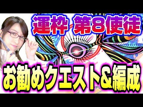 【モンスト】第8使徒を運枠として使えるお勧め轟絶爆絶クエスト&編成!!