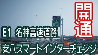 【E1】名神高速道路 安八スマートインターチェンジ開通走ってきました