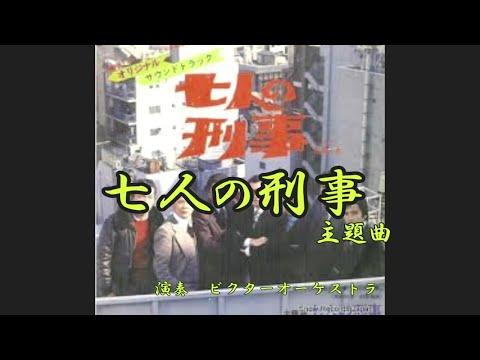 人 刑事 オープニング の 七 『勇者ヨシヒコと導かれし七人』OPテーマ JAM