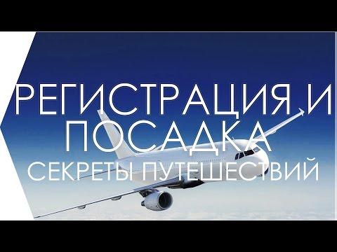 Регистрация и посадка на самолет в аэропорту для новичков. Все секреты по пунктам.