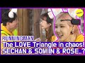 [HOT CLIPS] [RUNNINGMAN] ROSE in Love Triangle with SECHAN & SOMIN..?🥰🥰 (ENG SUB)