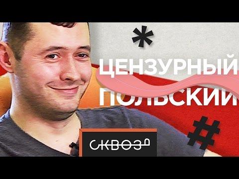 САМЫЙ БРАННЫЙ ЯЗЫК | Польский | ЯсноПонятно #10