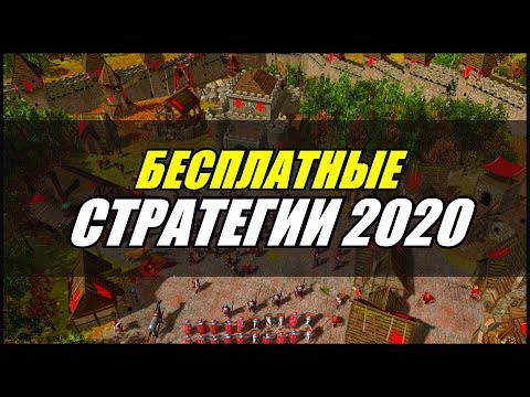 ЛУЧШИЕ ОНЛАЙН СТРАТЕГИИ 2020 | War Selection Обзор на ПК