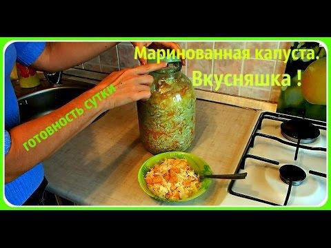 Капуста маринованная, рецепты с фото на
