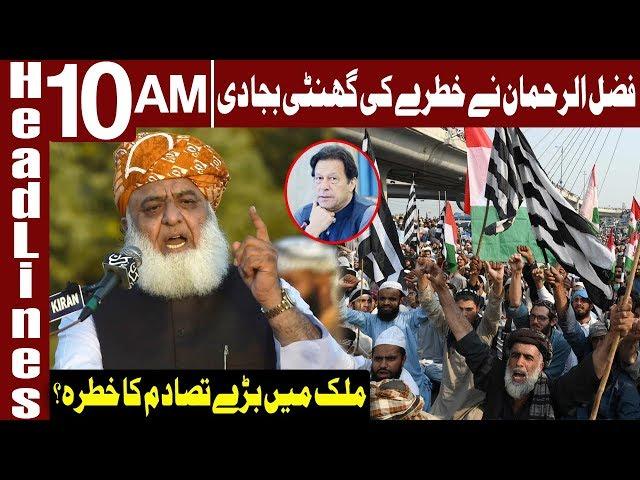 Fazal ur Rehman Ready To Test Plan B | Headlines 10 AM | 13 November 2019 | Express News
